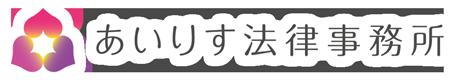 あいりす法律事務所 愛媛県松山市